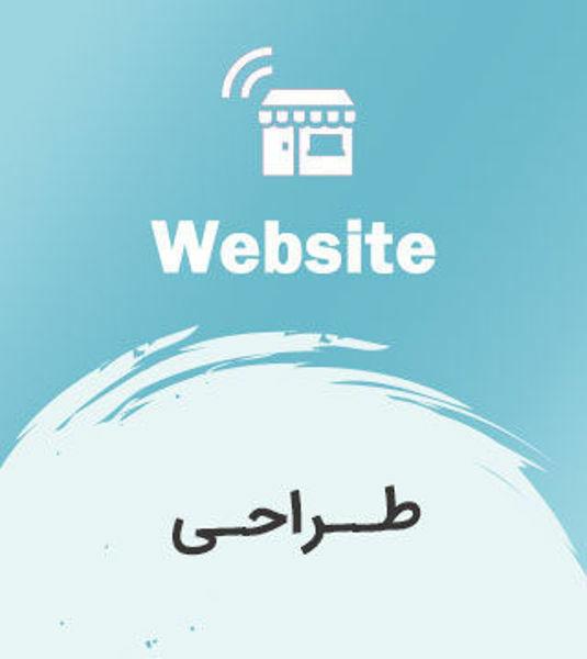 تصویر از وب سایت، طراحی