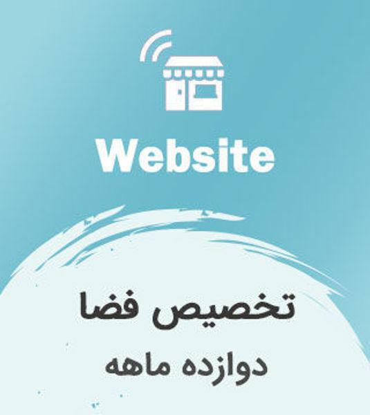 تصویر از وب سایت، تخصیص فضا