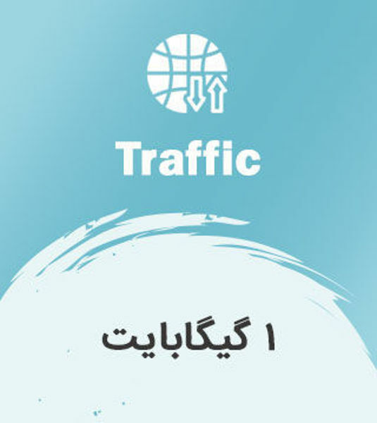 تصویر از 1 گیگابایت بین الملل