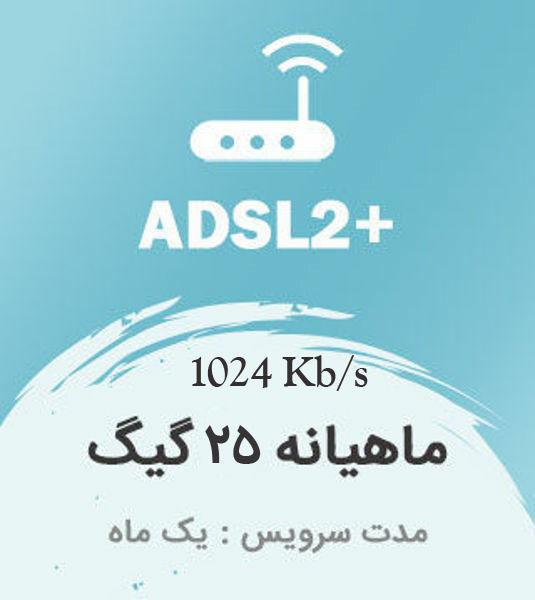 تصویر از اینترنت پرسرعت +ADSL2 ، یک ماهه با ترافیک 25 گیگابایت بین الملل
