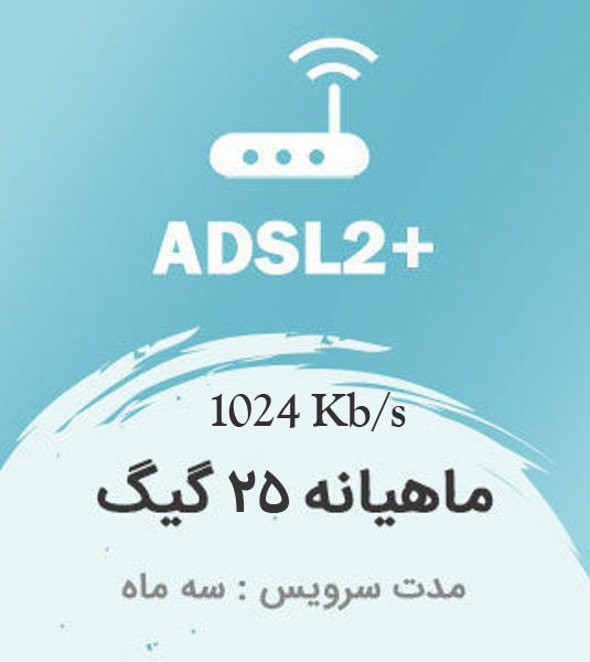 تصویر از اینترنت پرسرعت +ADSL2 ، سه ماهه با ترافیک ماهیانه 25 گیگابایت بین الملل