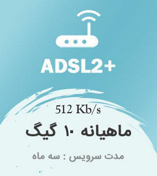 تصویر از اینترنت پرسرعت +ADSL2 ، سه ماهه با ترافیک ماهیانه 10 گیگابایت بین الملل