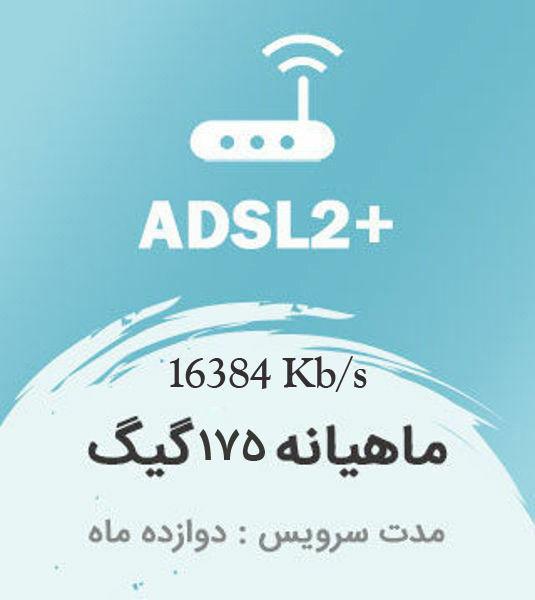 تصویر از اینترنت پرسرعت +ADSL2 ، دوازده ماهه با ترافیک ماهیانه 175 گیگابایت بین الملل
