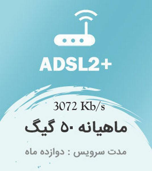 تصویر از اینترنت پرسرعت +ADSL2 ، دوازده ماهه با ترافیک ماهیانه 50 گیگابایت بین الملل