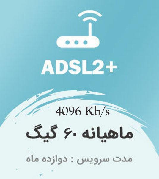 تصویر از اینترنت پرسرعت +ADSL2 ، دوازده ماهه با ترافیک ماهیانه 60 گیگابایت بین الملل