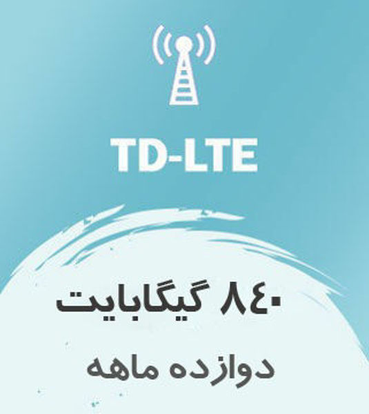 تصویر از اینترنت ثابت TD-LTE، یکساله 840 گیگ با سرعت ۱ تا ۴۰ مگ
